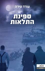 """Oded Tira, Writer, """"Hardship"""""""